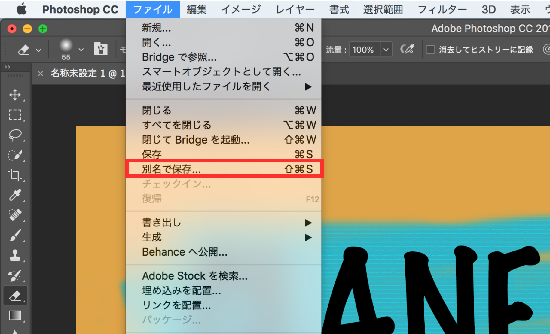 Photoshopの保存形式で作品の質が変わるって知ってた Designscratch